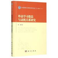 外语学习倦怠与动机关系研究