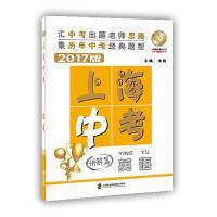上海中考・英语
