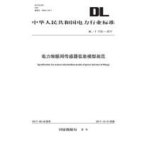 DL/T 1732―2017 电力物联网传感器信息模型规范