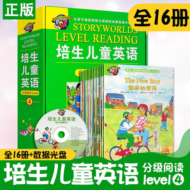 培生儿童英语分级阅读level 4 16册英语绘本阅读故事小学三四年级 原版带音频少儿英语入门教材启蒙书籍有声英文 书籍 6-12岁读物