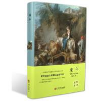 童年 精装版世界经典文学十大名著书籍青少年版畅销书初中学生阅读的课外书读物
