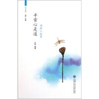 【二手旧书8成新】平常心是道:禅理小故事 江雨 9787313074157 上海交通大学出版社
