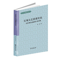 巴蜀文艺思想史论:一种区域文化视阈下的考察