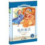 格林童话 新课标小学语文阅读丛书彩绘注音版 (第二辑)