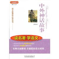 中外神话故事(读名著学语文)
