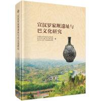 宣汉罗家坝遗址与巴文化研究
