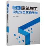 图解建筑施工现场安全实施手册