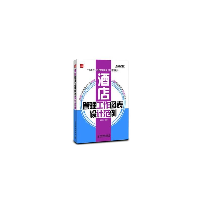 【RT7】酒店管理工作图表设计范例 袁照烈著 人民邮电出版社 9787115300980 亲,全新正版图书,欢迎购买哦!