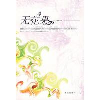 【旧书二手书9成新】 无花果 9787507520538 华文出版社