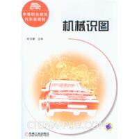 正版教材 机械识图 教材系列书籍 祝洪镛 机械工业出版社