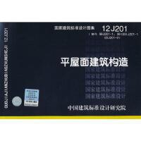 12J201 平屋面建筑构造――建筑专业 中国建筑标准设计研究院制 中国计划出版社