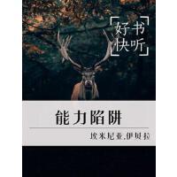 能力陷阱(中信书院解读版)
