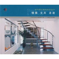 室内设计图库系列丛书 楼梯 玄关 走道(景观与建筑设计系列)
