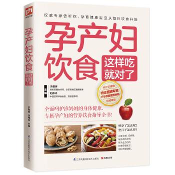 孕产妇饮食这样吃就对了(专属孕产妇的营养饮食指导全书!) 全面满足准妈妈和宝宝的营养需求,给妈妈*好的饮食指导!