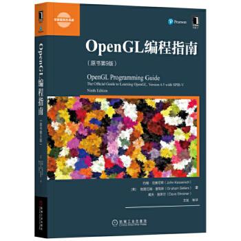 "OpenGL编程指南(原书第9版) Khronos小组编写的OpenGL官方权威指南,素有""OpenGL红宝书""美誉。"