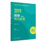 2019全���l生��I技�g�Y格考���}集���――��W(中�)���}集
