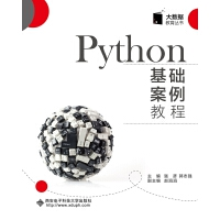Python基础案例教程