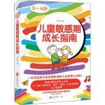 儿童敏感期成长指南 北京联合出版社