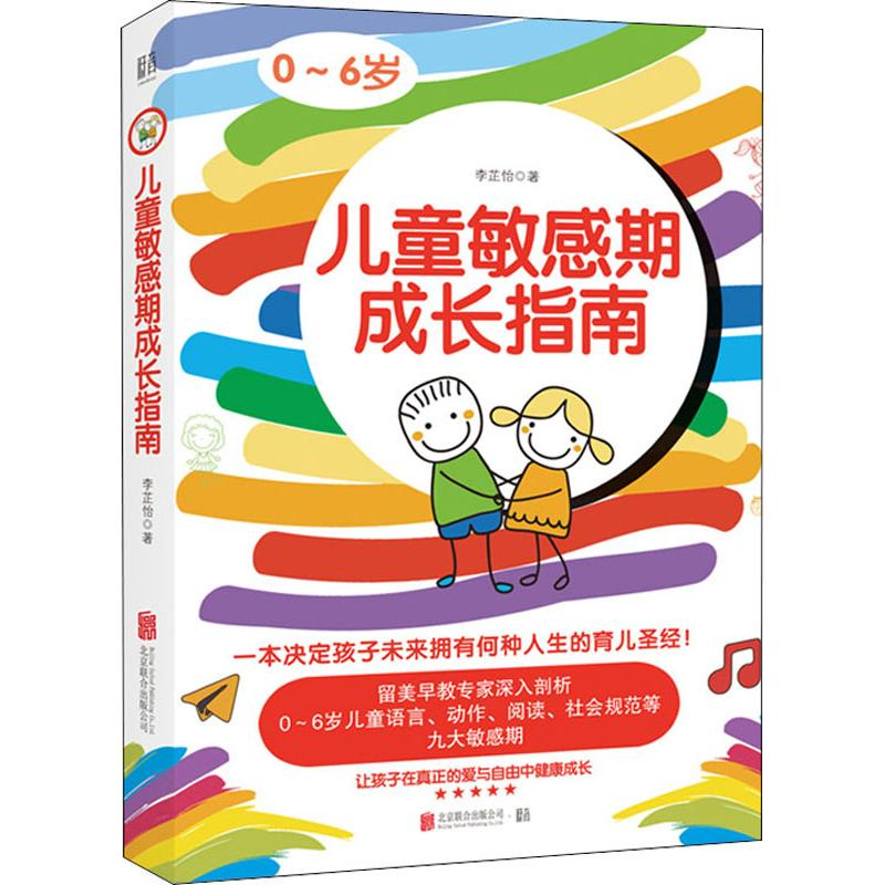 儿童敏感期成长指南 北京联合出版社 【文轩正版图书】