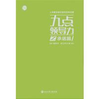 人本教练模式系列效率手册:九点领导力之承诺篇