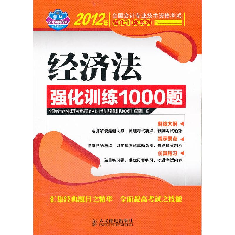 经济法强化训练1000题