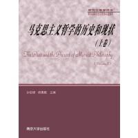 马克思主义哲学的历史和现状(上、下卷)