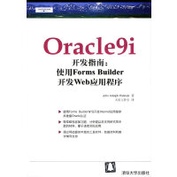 Oracle9i开发指南:使用Forms Builder开发Web应用程序