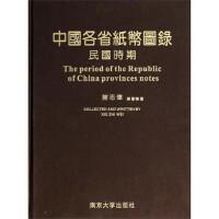 【RT4】中国各省纸币图录(民国时期) 谢志伟 南京大学出版社 9787305129179