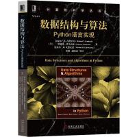 数据结构与算法 Python语言实现 机械工业出版社