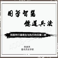 李庚其国学智慧与谋略儒道兵法高清在线视频非DVD光盘头条课程 前