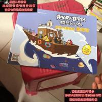【二手旧书9成新】愤怒的小鸟:记忆力游戏书!航海记9787506076999