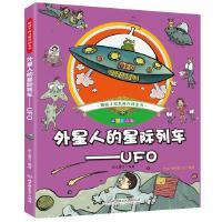 每本159页 趣味手绘儿童百科全书彩绘注音版-外星人的星际列车―UFO未解之谜 6-7-8-9-10-12岁课外读物