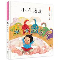 中国娃娃快乐幼儿园水墨绘本・游戏篇小布老虎0-3-6岁故事书学龄前4-5岁适合小班大班中班幼儿园亲子阅读宝宝情商早教连