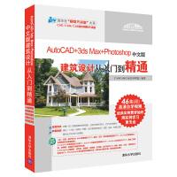 AutoCAD+3ds Max+Photoshop中文版建筑设计从入门到精通