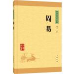 周易(中华经典藏书・升级版)