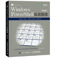 Windows PowerShell实战指南 第3版