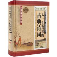 全民阅读-《人一生要读的古典诗词》超值精装典藏版