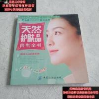 【二手旧书9成新】天然护肤品自制全书9787506441957