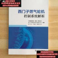 【二手旧书9成新】西门子燃气轮机控制系统解析9787512388604