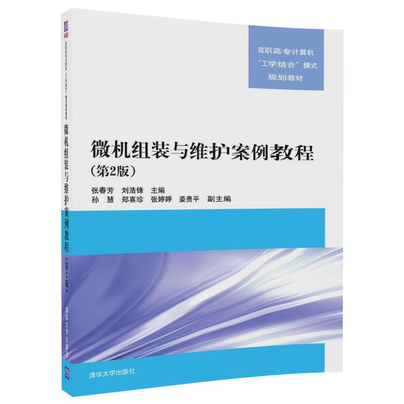 微机组装与维护案例教程(第2版)