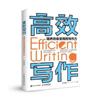 高效写作-培养终身受用的写作力(pdf+txt+epub+azw3+mobi电子书在线阅读下载)