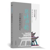 北京文化探微联语雅韵:北京楹联里的记忆