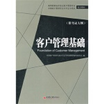 【TH】客户管理基础 苏朝晖 中国经济出版社 9787513607681