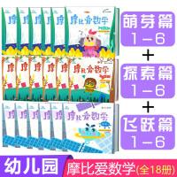 摩比爱数学18册萌芽探索飞跃篇全套 幼儿数学启蒙3-6岁小中大班数学教材 幼儿园20 10 5十以内加减法 天天练 学