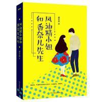 风油精和香奈儿先生 盛世爱 中国友谊出版公司【新华书店 品质保证】
