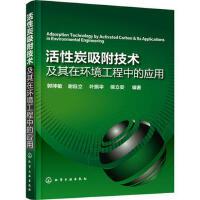 活性炭吸附技术及其在环境工程中的应用 郭坤敏 化学工业出版社