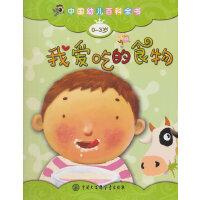 中国幼儿百科全书(0-3岁)--我爱吃的食物
