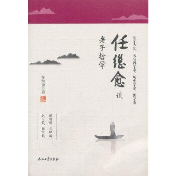 任继愈谈老子哲学(pdf+txt+epub+azw3+mobi电子书在线阅读下载)