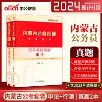 当天发中公2021内蒙古公务员考试用书 行测+申论 历年真题及名师详解 2本 内蒙古公务员 2021年内蒙古公务员行测申