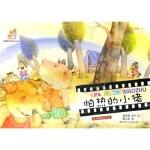 【RT2】小动物快乐故事(二)――怕热的小猪 葛翠琳,翌平 文,唐云辉 绘 甘肃少年儿童出版社 97875422305